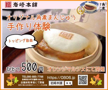 岩崎本舗の広告