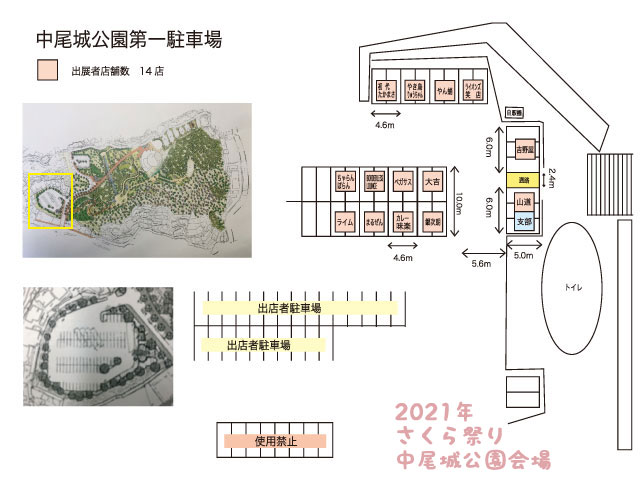 中尾城公園第一駐車場配置図